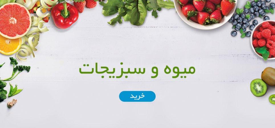 میوه و سبزیجات-19هایپر