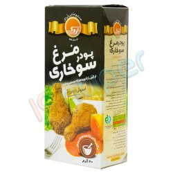 پودر مرغ سوخاری دودی تردک 200 گرم