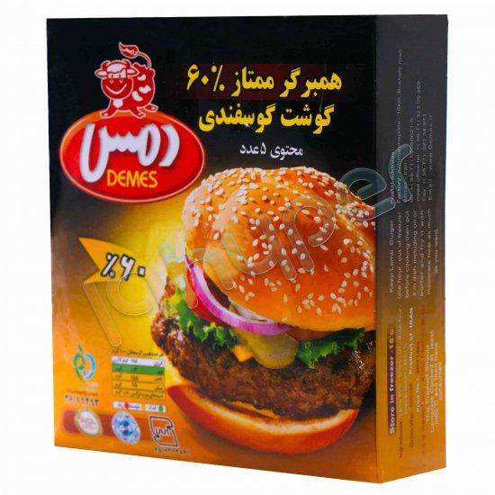 همبرگر ممتاز 60 درصد گوشت گوسفندی دمس 5 عدد