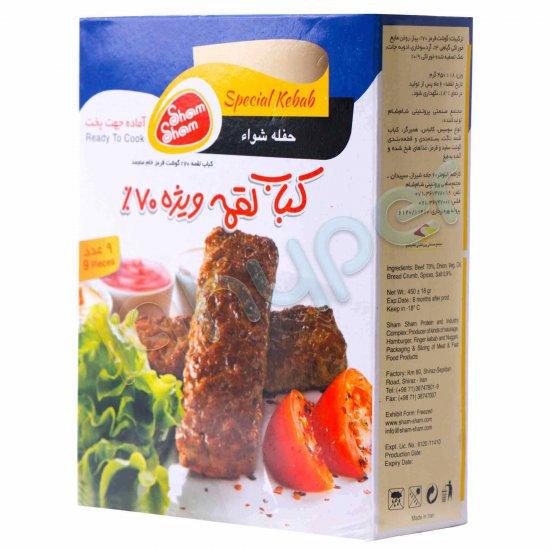 کباب لقمه ویژه 70 درصد شام شام 9 عدد